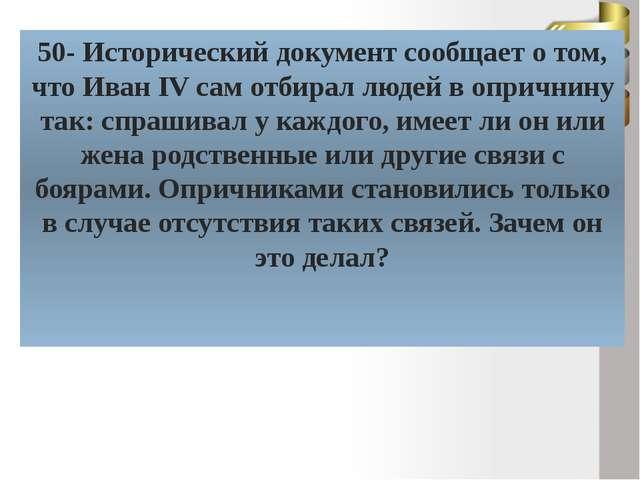 По преданию, Барма и Постник были ослеплены по приказу Ивана Грозного, чтобы...