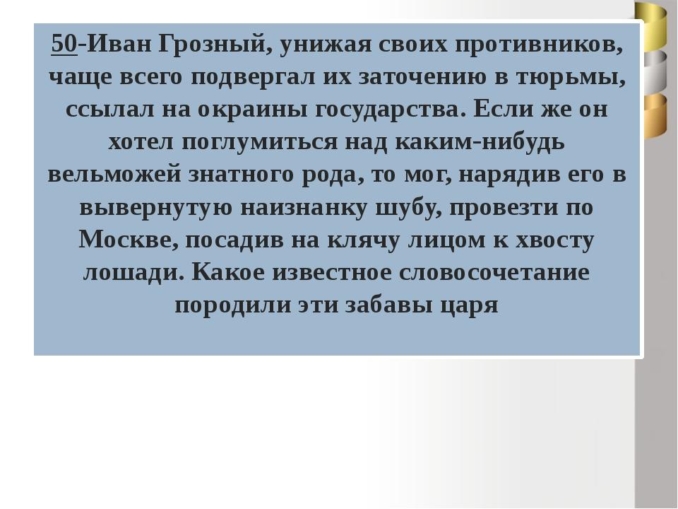 50-Прочтите отрывок из сочинения историков XX в. и укажите, об условиях оконч...