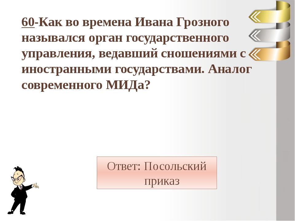 20- Митрополит, потребовавший от Ивана Грозного отмены опричнины?