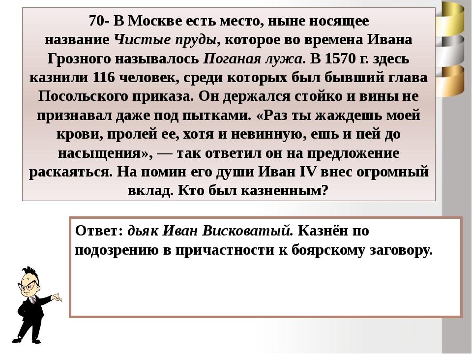 40-Опричник, известный своими зверствами, тесть царя Бориса Годунова Григорий...