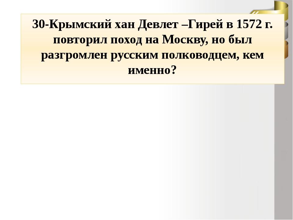 40- Как называется первая точно датированная печатная книга на русском языке?