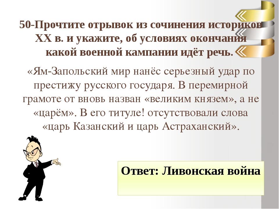 20- Митрополит, потребовавший от Ивана Грозного отмены опричнины? Ответ: Митр...