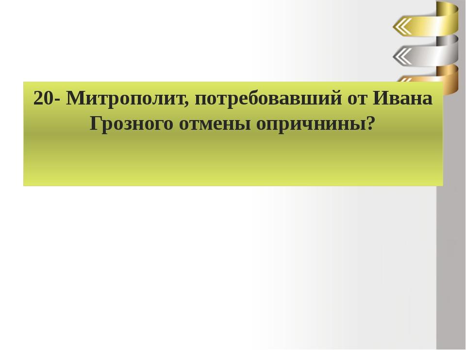 Ответ: Чтобы родственные связи не мешали опричникам исполнять по приказу царя...