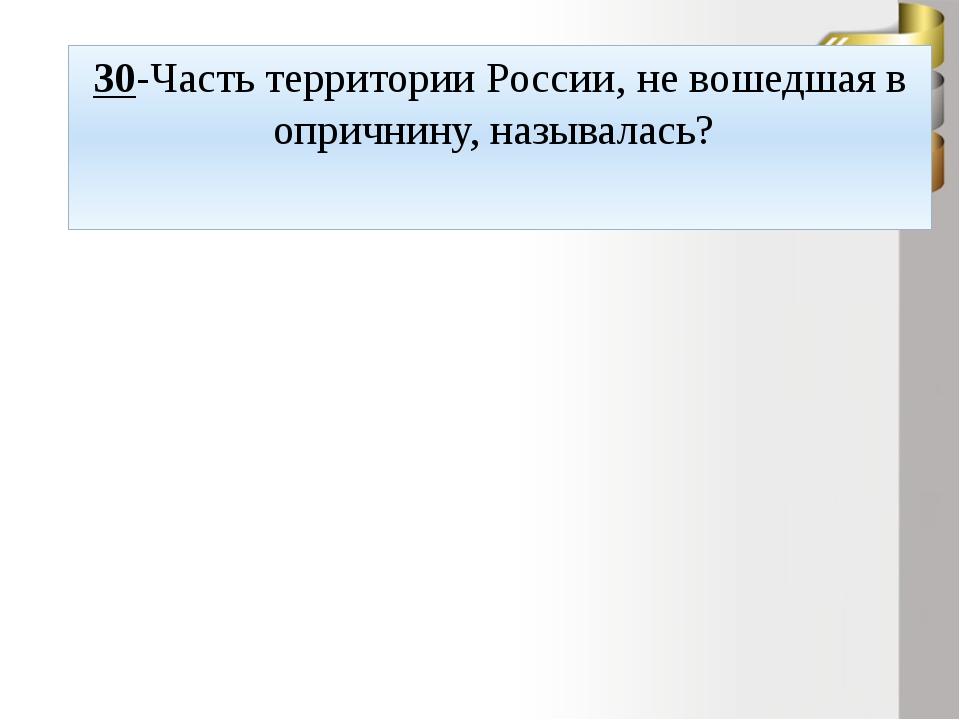10- Иван Пересветов и Максим Грек жившие, в XV-XVI вв., являлись Ответ: Писат...