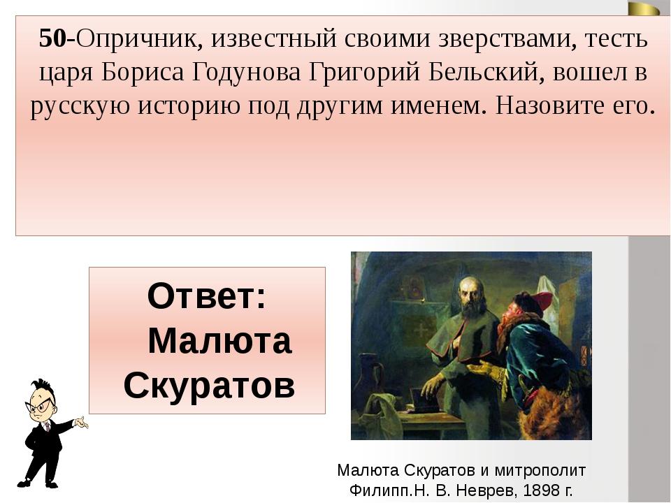 Ответ: «Апостол» 40- Как называется первая точно датированная печатная книга...