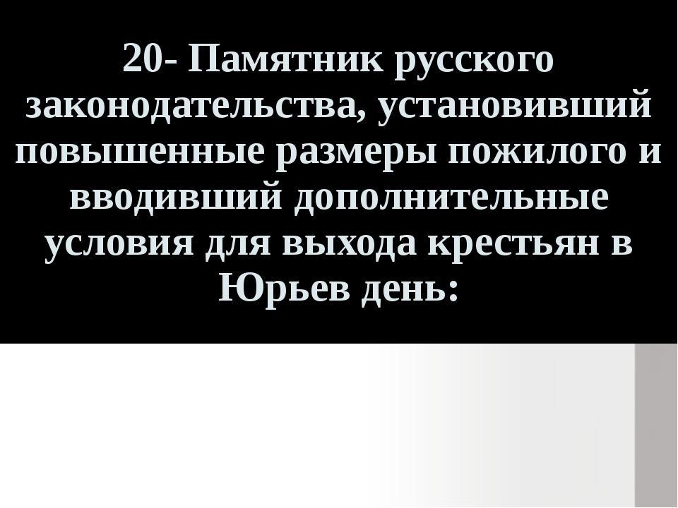 60-Как во времена Ивана Грозного назывался орган государственного управления,...