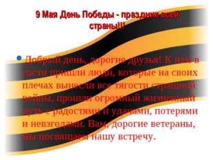 9 Мая День Победы - праздник всей страны!!! Добрый день, дорогие друзья! К на