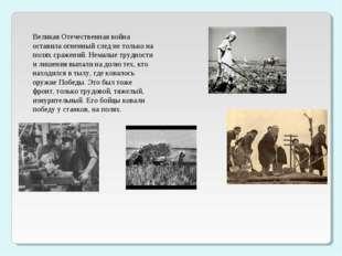 Великая Отечественная война оставила огненный след не только на полях сражени