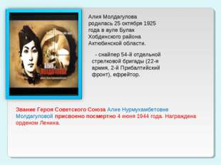 Алия Молдагулова родилась 25 октября 1925 года в ауле Булак Хобдинского район