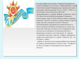В годы войны казахстанцы совершали подвиги не только на фронте, но и в тылу.