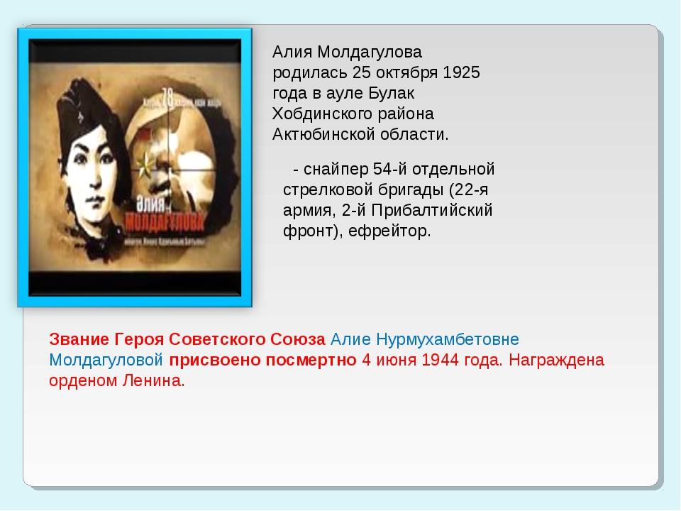 Алия Молдагулова родилась 25 октября 1925 года в ауле Булак Хобдинского район...