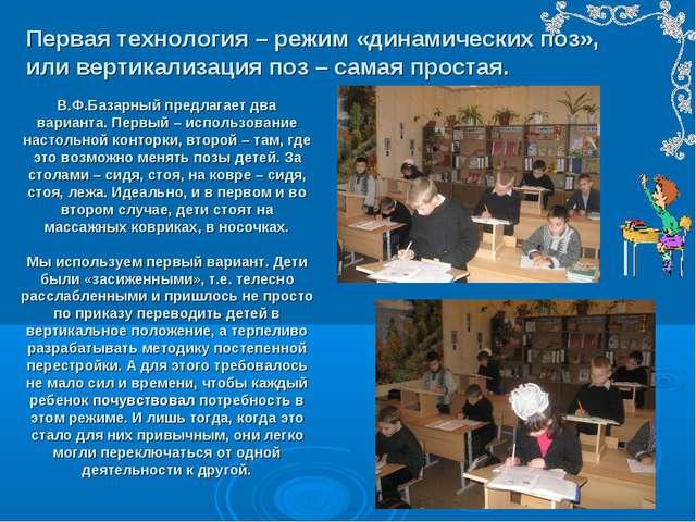 В.Ф.Базарный предлагает два варианта. Первый – использование настольной конт...