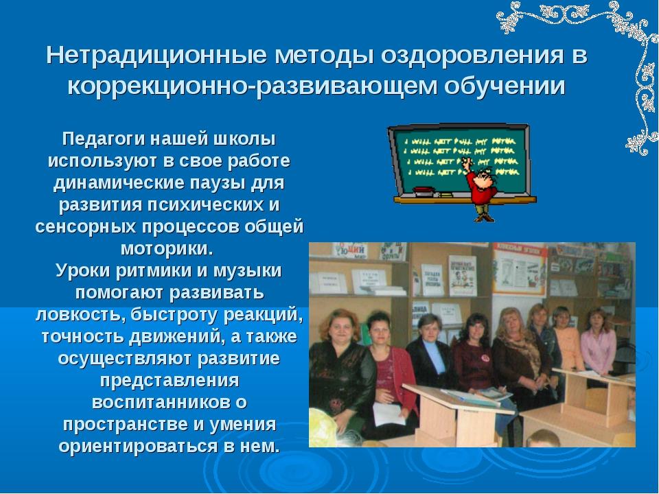 Педагоги нашей школы используют в свое работе динамические паузы для развити...