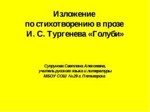 Изложение по стихотворению в прозе И. С. Тургенева «Голуби» Супрунова Светлан