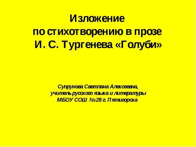 Изложение по стихотворению в прозе И. С. Тургенева «Голуби» Супрунова Светлан...