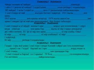Химиялық диктант Айыру жолмен мұнайдан __________________________________алы