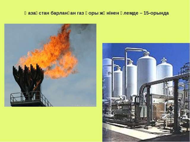 Қазақстан барланған газ қоры жөнінен әлемде – 15-орында