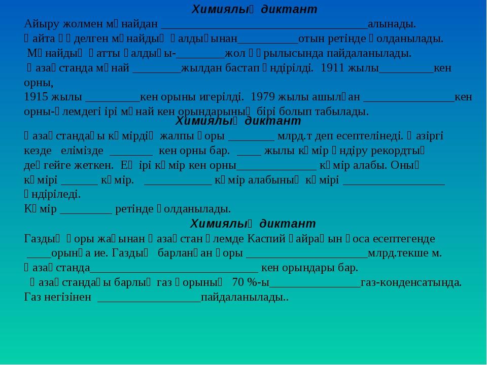 Химиялық диктант Айыру жолмен мұнайдан __________________________________алы...