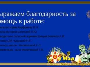 Выражаем благодарность за помощь в работе: Учителю истории Ануфриеву В.Н. Учи
