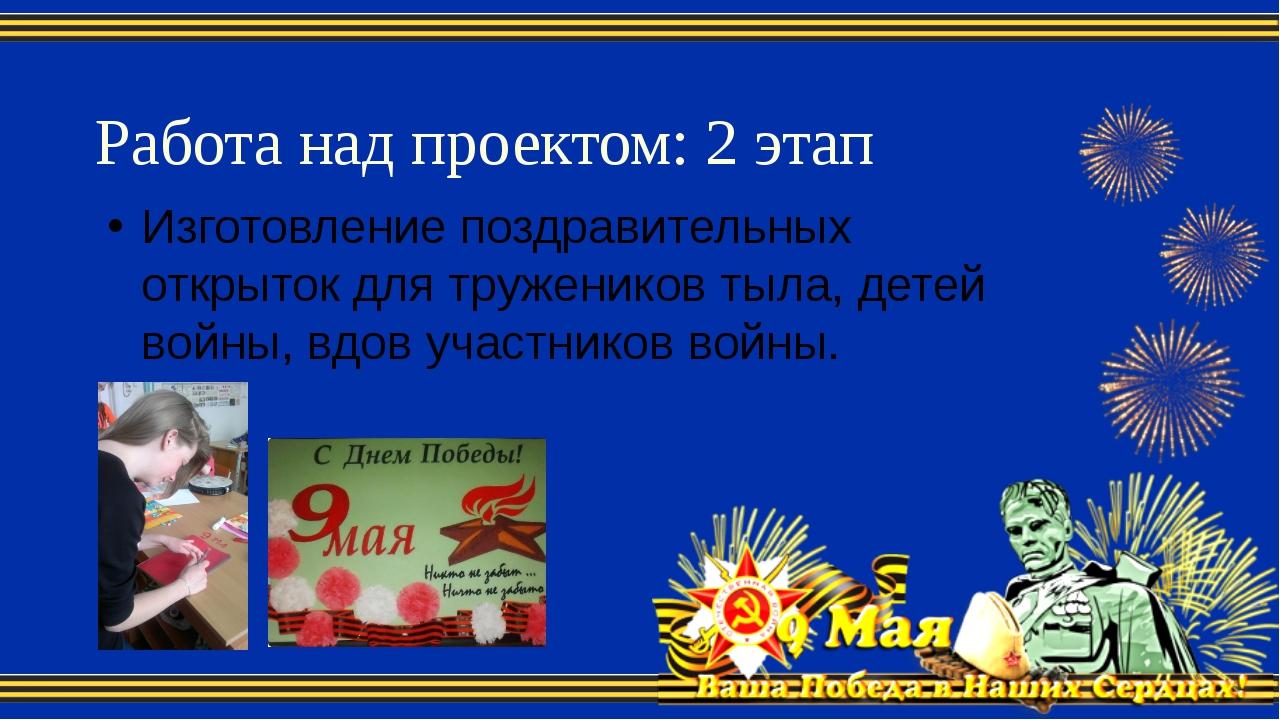 Работа над проектом: 2 этап Изготовление поздравительных открыток для тружени...