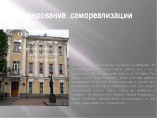 Формирование самореализации В 1915 году М.Исаковский обучается в гимназии. Из