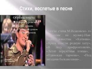 Стихи, воспетые в песне Многие стихи М.Исаковско- го положены на музыку.Наи-