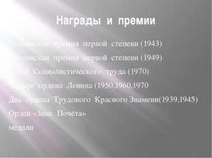 Награды и премии Сталинская премия первой степени (1943) Сталинская премия пе