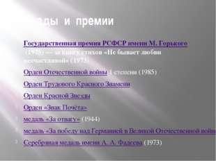 Награды и премии Государственная премия РСФСР имени М. Горького(1975)— за к