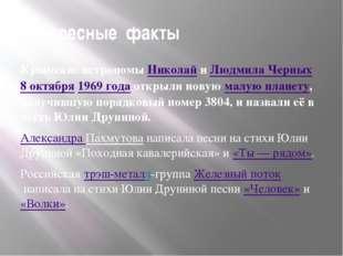 Интересные факты Крымские астрономыНиколайиЛюдмила Черных8 октября1969 г