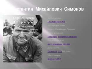 Константин Михайлович Симонов Дата рождения: 15 (28) ноября1915 Имя при рожд