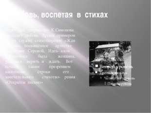 Любовь, воспетая в стихах Через всё творчество К.Симонова проходит любовь. Яр