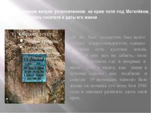 На огромном валуне, установленном на краю поля под Могилёвом, выбита подпись