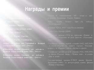 Награды и премии Герой Социалистического труда Три ордена Ленина орден Красно