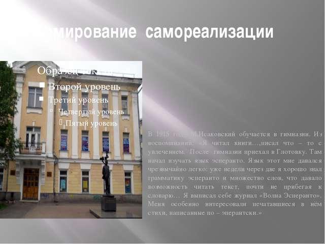 Формирование самореализации В 1915 году М.Исаковский обучается в гимназии. Из...