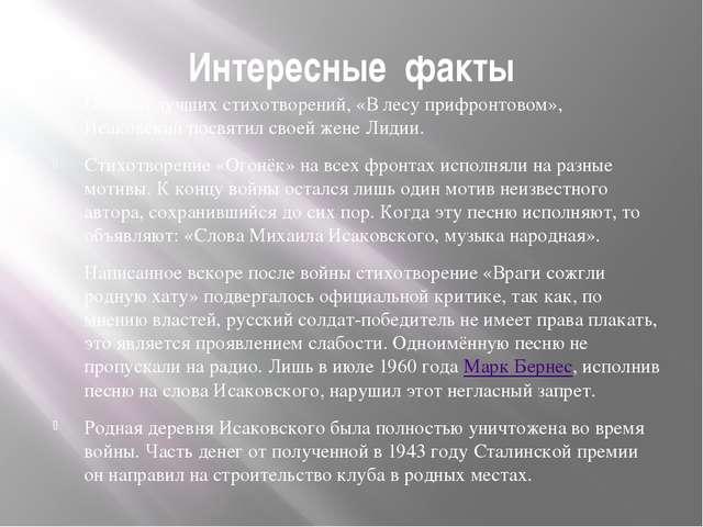 Интересные факты Одно из лучших стихотворений, «В лесу прифронтовом», Исаковс...