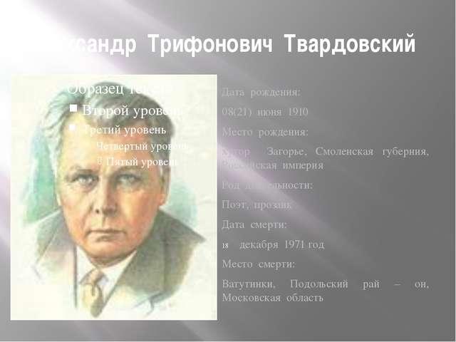 Александр Трифонович Твардовский Дата рождения: 08(21) июня 1910 Место рожден...