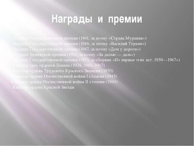 Награды и премии Лауреат Государственной премии (1941, за поэму «Страна Мурав...