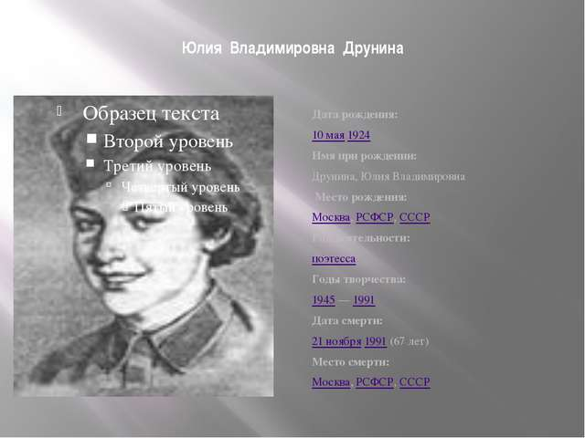 Юлия Владимировна Друнина Дата рождения: 10 мая1924 Имя при рождении: Друни...