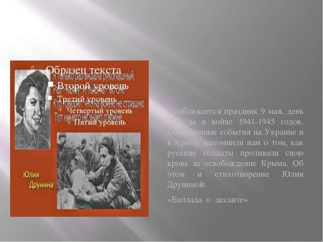 Приближается праздник 9 мая, день Победы в войне 1941-1945 годов. Современны...