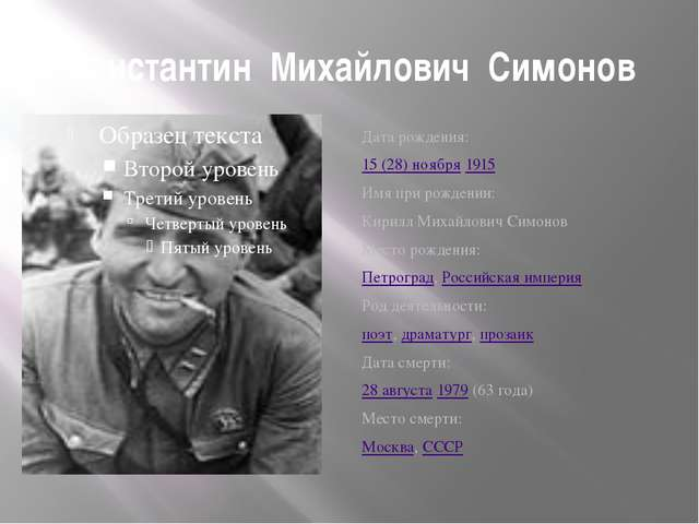 Константин Михайлович Симонов Дата рождения: 15 (28) ноября1915 Имя при рожд...