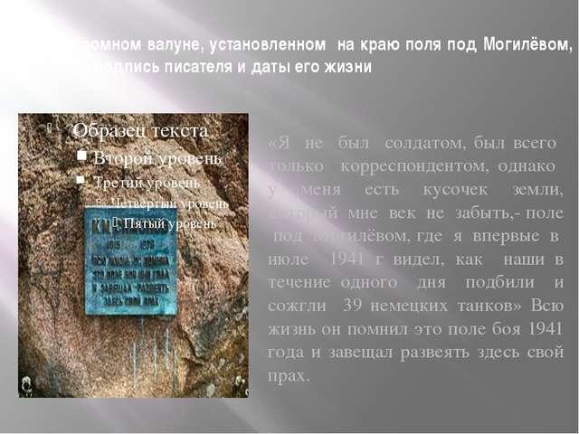 На огромном валуне, установленном на краю поля под Могилёвом, выбита подпись...