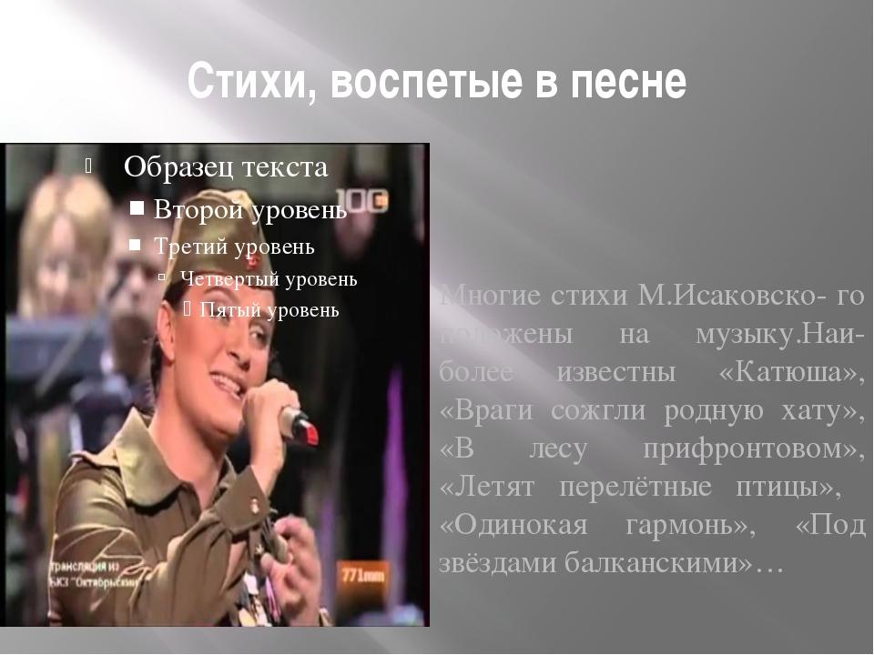 Стихи, воспетые в песне Многие стихи М.Исаковско- го положены на музыку.Наи-...