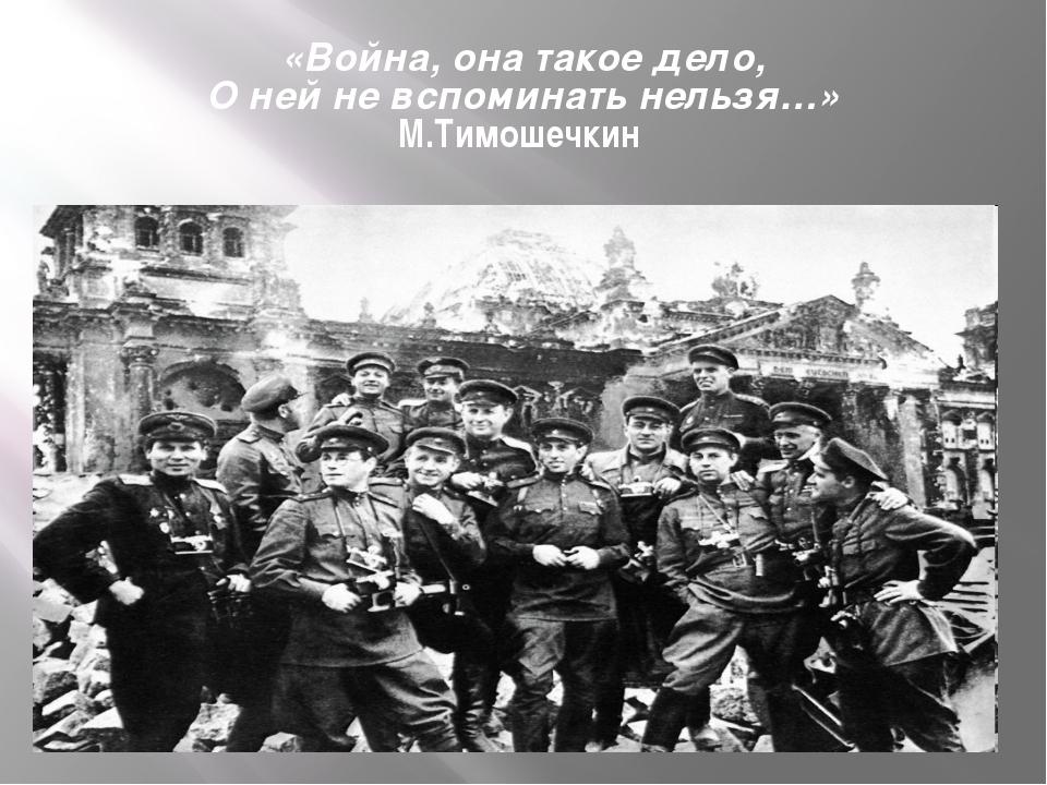 «Война, она такое дело, О ней не вспоминать нельзя…» М.Тимошечкин
