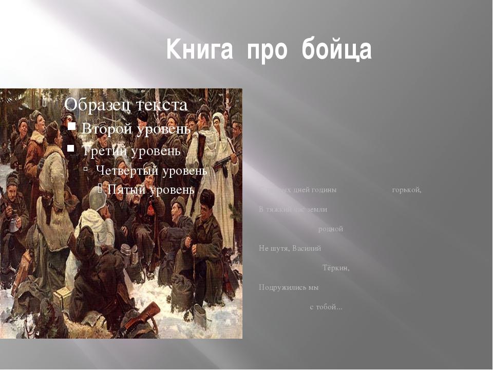 Книга про бойца Спервыхднейгодины горькой, В тяжкий час земли родной Не ш...
