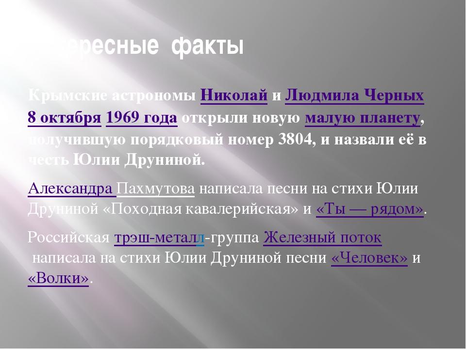 Интересные факты Крымские астрономыНиколайиЛюдмила Черных8 октября1969 г...