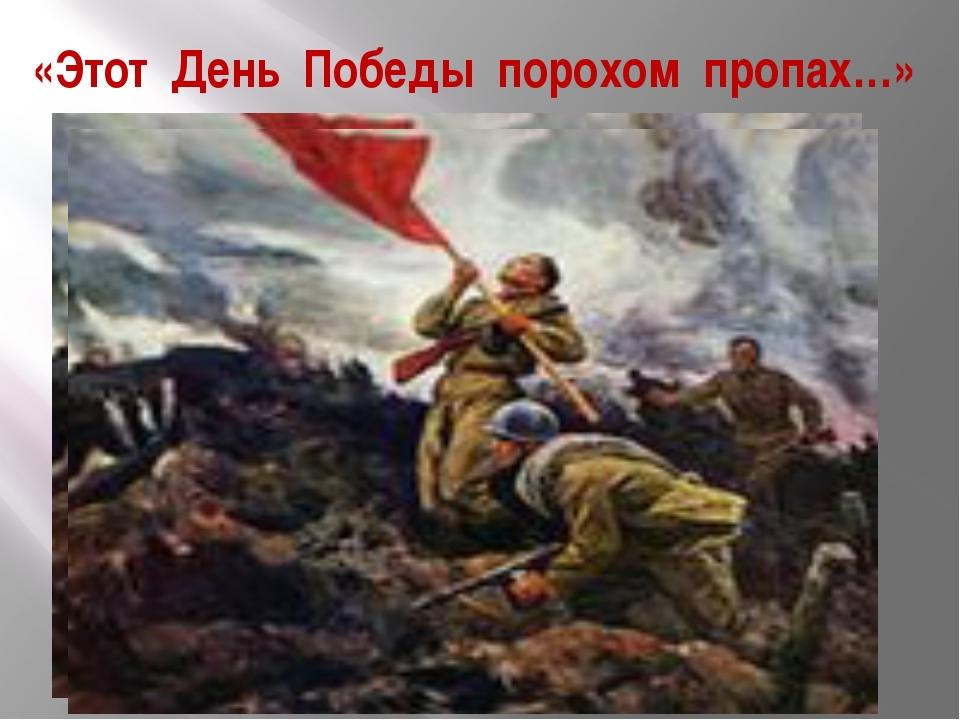 «Этот День Победы порохом пропах…»