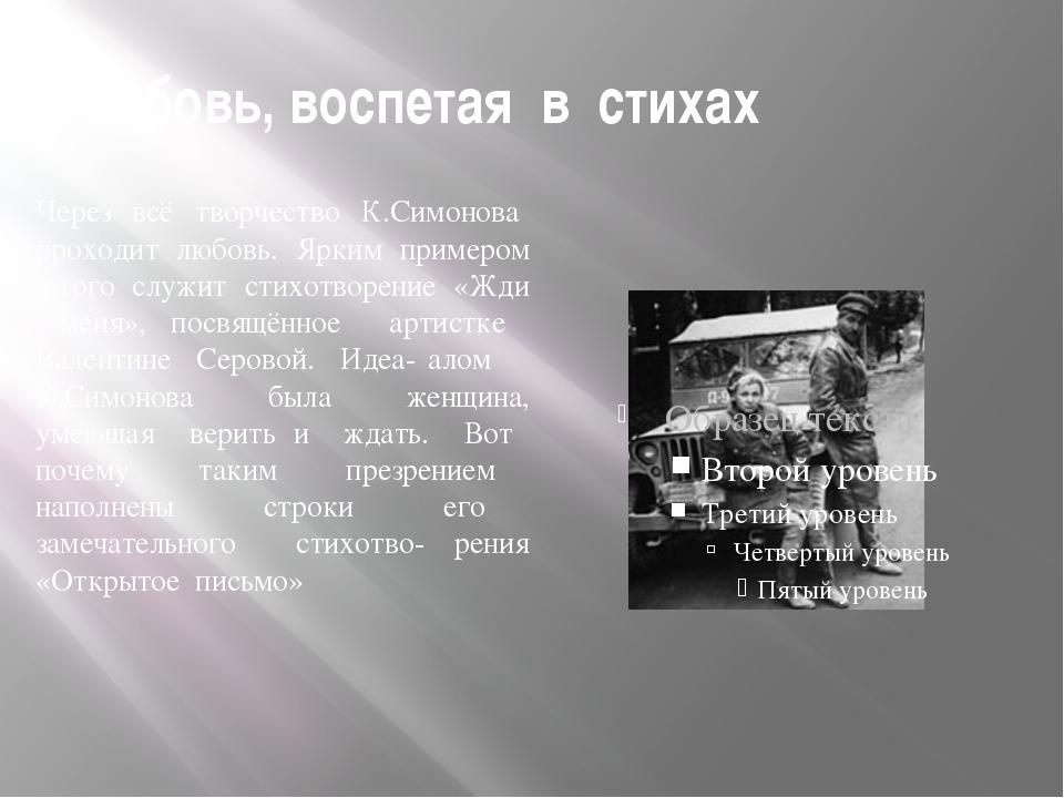 Любовь, воспетая в стихах Через всё творчество К.Симонова проходит любовь. Яр...
