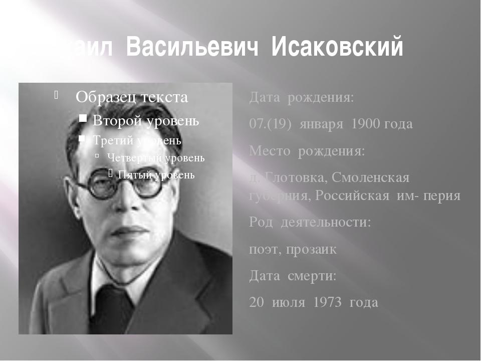 Михаил Васильевич Исаковский Дата рождения: 07.(19) января 1900 года Место ро...