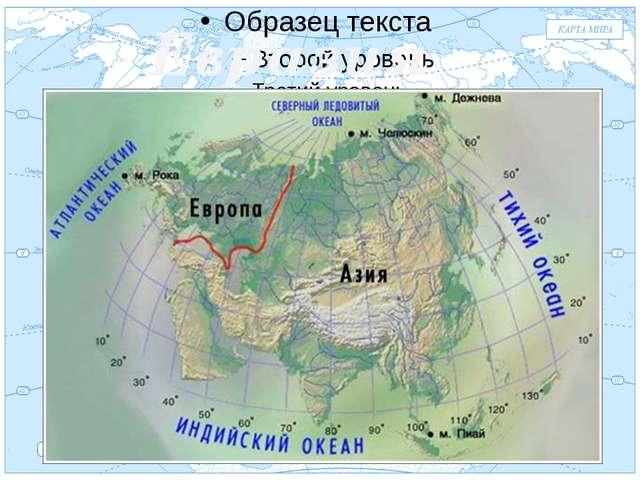 Евразия Евразия . .