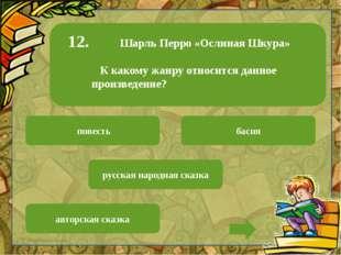 Шарль Перро «Ослиная Шкура» К какому жанру относится данное произведение? 12